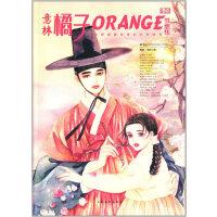 橘子2014年02期--梦想集(赠晴书记事本)