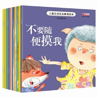 3-6岁儿童安全教育绘本--生活常识(共10册)