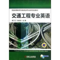 交通工程专业英语 邬万江