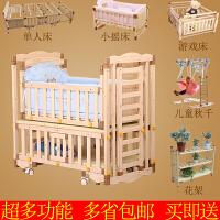 婴儿摇床 全实木多功能婴儿床环保无漆多用宝宝床可变童床可变床