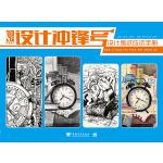 正版书籍 9787515328928设计冲锋号设计考试应试手册 张中文,王海强,钟亮 中国青年出版社