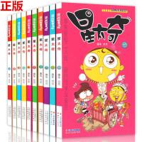 现货星太奇漫画1-10全套10本 儿童读物书籍7-8-9-10-12岁少儿图书畅销书 小学生课外阅读书籍 幽默搞笑爆笑校