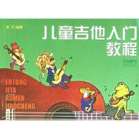【新书店正版】儿童吉他入门教程高艺上海音乐出版社9787806679425