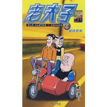 老夫子14-极速兜风(全彩48K升级版)