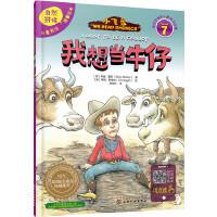 儿童英语自然拼读故事绘本(7)我想当牛仔