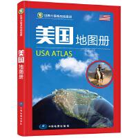 世界分国系列地图册・美国地图册