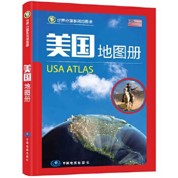 世界分国系列地图册·美国地图册 中英文对照版,了解美国的必备参考用书,内含美国的自然、历史、经济、文化概况和赴美出差、旅游、留学、探亲等信息