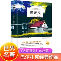 高老头经典世界名著外国文学长篇小说初中生高中生课外阅读必读书籍