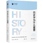 历史学为什么重要