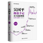 吴国平操盘手记:主力选股策略(第4版)