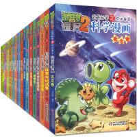 植物大战僵尸2:武器秘密之你问我答科学漫画书全套21册 儿童动漫爆笑故事图书籍 6-7-8-9-10-11-12岁儿童卡通动漫游戏书籍