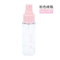 歌丽 旅行护肤品分装瓶空瓶 收纳盒空瓶子洗漱旅游小瓶子(50cc喷瓶PET)正常规格 蓝色粉色随机发
