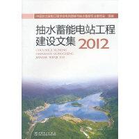 抽水蓄能电站工程建设文集2012
