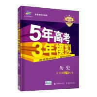 曲一线2020B版 历史 五年高考三年模拟 天津市选考专用 5年高考3年模拟 首届新高考适用 五三B版专项测试
