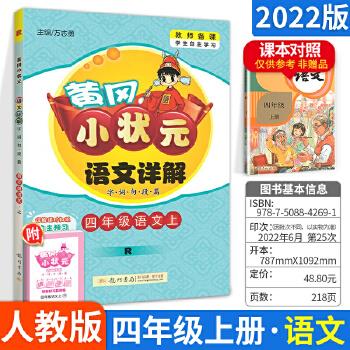 2017黄冈小上册上册详解四语文语文小学字词年级应用题状元方程年级五图片