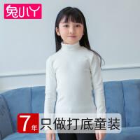 兔小丫 女童打底衫秋冬长袖T恤白色高领半领低领圆领中大童加厚女孩修身儿童打底衫