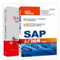 "SAP入门经典 第5版 +SAP财务管控 财务总监背后的""管理大师"" SAP财务总监管理大全书 财务报表管理功能书籍"