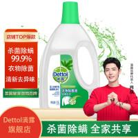 Dettol滴露 衣物除菌液清新柠檬750毫升*2瓶送除菌液180ml
