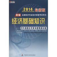经济基础知识历年真题及专家命题预测试卷(*版)初级