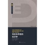 特权和寻租的经济学 [美] 图洛克(Tullock Gordon),王永钦,丁菊红 上海人民出版社 978720807