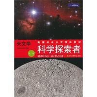 科学探索者 天文学 (第三版)