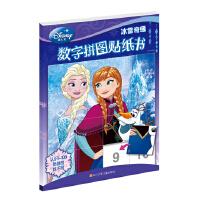 迪士尼数字拼图贴纸书:冰雪奇缘