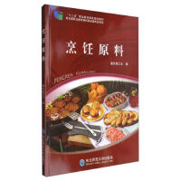 全新正版 烹饪原料 潘文艳 9787560296340 东北师范大学出版社