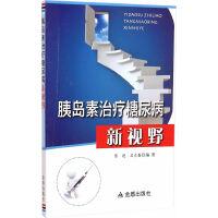 正版书籍 9787508294155胰岛素治疗糖尿病新视野 陈艳,卫兰香著 金盾出版社