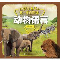 让孩子着迷的第一堂自然课-动物语言