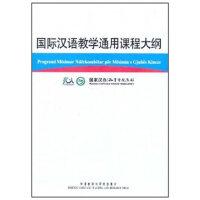 国际汉语教学通用课程大纲(阿尔巴尼亚语.汉语对照)