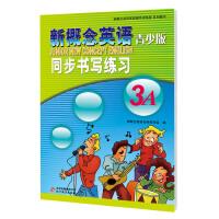 新概念英语青少版 同步书写练习3A-授权正版新概念英语辅导书,同步提高,词汇、句型、语法练习尽在其中