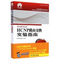 HCNP路由交换实验指南