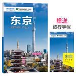 出国游城市旅游地图系列-东京