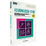 培训师进阶手册:提升职业培训师培训技能的万全之书(第二版)(职业培训师系列经典译著,与《赢在培训》《培训师的工具箱》《终极培训班手册》同类题材)