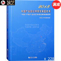 2018中国产业园区持续发展蓝皮书 中国100强产业园区持续发展指数报告 高新技术工业园城市规划书籍