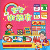 0-3岁宝宝多功能认知书:宝宝逛超市