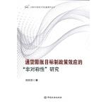 """通货膨胀目标制政策效应的""""非对称性""""研究"""