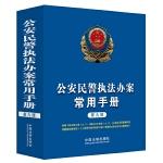 公安民警执法办案常用手册(第九版)