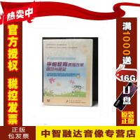 正版包票学前教教师培训课程 学前教课程改革 回顾与展望 2DVD 视频音像光盘影碟