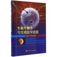 生殖生物学与生殖医学进展(精)