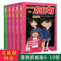 柯南侦探全集少儿版 名侦探柯南6-10册柯南漫画书名侦探柯南漫画全套 6-7-8-9-10册孩子适合的阅读书籍彩色漫画书