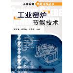 工业设备节能技术丛书--工业窑炉节能技术(王学涛)