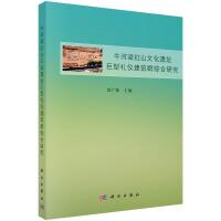 【按需印刷】-牛河梁红山文化遗址巨型礼仪建筑群综合研究