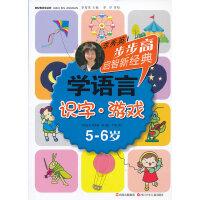 【按需印刷】-步步高启智新经典 学语言 识字.游戏5-6岁