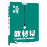 教材帮 必修2 物理 RJ (人教版)(2018版)--天星教育
