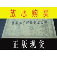 【二手旧书9成新】【正版现货】中国古代爱国者的故事