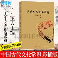 中国古代文化常识(插图修订第4版) 王力