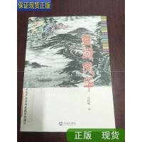 【二手旧书9成新】西藏岁月:雪域风华 /张晓帆 大连出版社
