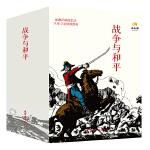 战争与和平-中国连环画经典故事系列(卡盒装)