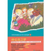 世界名著青少版-仲夏夜之梦 (英)莎士比亚,黄启炎 改写 9787532148561